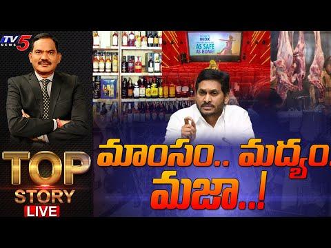 మందు.. మద్యం.. మజ..?   Top Story Debate with Samashiva Rao   TV5 News Digital