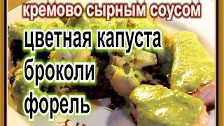 цветная капуста броколи форель под кремово сырным соусом дор блю карри новый кулинарный рецепт 15