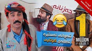 شەوانی ئەستێرە - ئەڵقەی کۆتای | Shawany Astera - Alqay Kotay