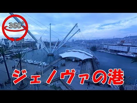 【VR360°】パノラマリフトBigoのあるジェノヴァの港を360度カメラで撮影!!