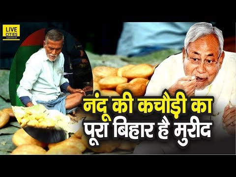 Patna City की 'नंदू कचौड़ी', गजब का टेस्ट, CM Nitish Kumar भी करते हैं पसंद...l LiveCities