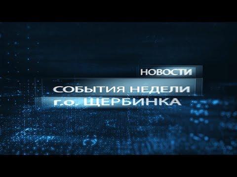 События недели г. о. Щербинка 19.04