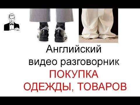 Английский разговорник ПОКУПКА ОДЕЖДЫ, ТОВАРОВ