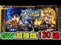 【ジョジョDR】GWスペシャル&超降臨ガシャ!グリグリDIO狙い130連!