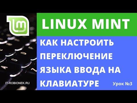 Linux Mint: как настроить переключение языка ввода на клавиатуре (Урок №3)