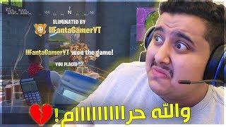 فورت نايت : كنت بفوز و لكن ... 💔💔 !!  ( شوفوا اللي صار ) | Fortnite