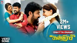 Onkitta Enamo  Video Song |  Vimal | Varalaxmi Sarthkumar | Muthukumaran | Vishal Chandrasekhar
