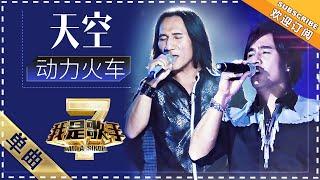 动力火车《天空》 - 单曲纯享《我是歌手2》I AM A SINGER 2【歌手官方音乐频道】
