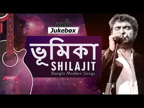 Bangla Modern Songs | Bhumika | SHILAJIT |  Audio Jukebox