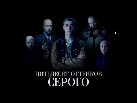 50 оттенков Серого (18+)    Паша X Костенко (fan Trailer)