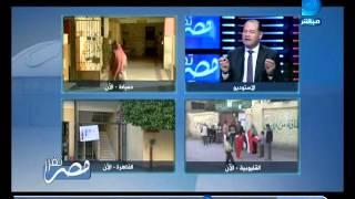 مصر تقرر|تغطية الأنتخابات البرلمانية مع عبد الناصر قنديل بضيافة نشات الديهي