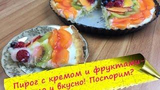 Песочный пирог с заварным кремом и фруктами - обалденный десерт!