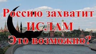 Россию захватит ИСЛАМ. Это возможно?