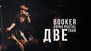 BOOKER - ДВЕ (Going postal tour)
