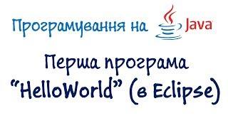 Урок 3.ч2: Джава для початківців - перша програма (HelloWorld) в Eclipse IDE (Українською) ч.2