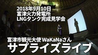 2018年09月10日 東京電力 富津火力発電所 LNGタンク完成見学会 WaKaNa サプライズライブ!フル