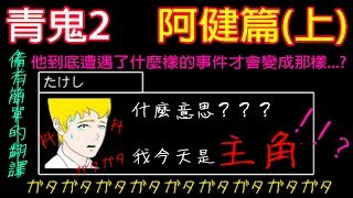 【默怪】[青鬼2] 阿健篇!最初他到底經歷了些什麼![簡單的翻譯]【上】