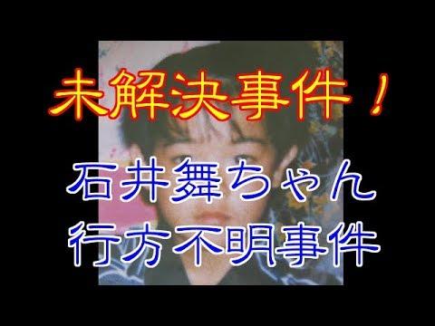 未解決事件#4  石井舞ちゃん行方不明事件!福島県田村市 【1991年】