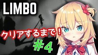 [LIVE] 【LIMBO】いよいよ最終回...?!クリアするまで終われない!!!#4
