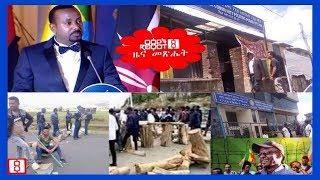 Ethiopia: Reyot News Magazine 10/12/2019