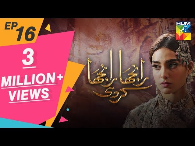 Ranjha Ranjha Kardi Episode #16 HUM TV Drama 16 February 2019