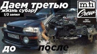 Механики тоже плачут! История Subaru Impreza GC.