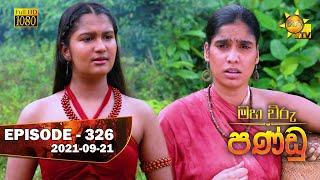 Maha Viru Pandu | Episode 326 | 2021-09-21 Thumbnail