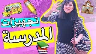 تجهيزات المدرسة  | + مسابقة العودة الى المدرسة !!!! Banen Naem