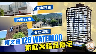 Publication Date: 2020-09-23 | Video Title: 【新盤追擊】名校網新盤登場 128 WATERLOO家庭客首