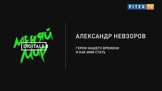 Александр Невзоров. Лекция: 'Герои нашего времени и как ими стать'. (DIGITALE)