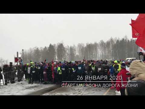 2020_01_26 старт марафона «Дорога Жизни»