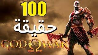 100 حقيقة من حقائق God of War