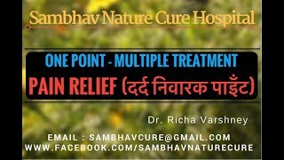 Pain Relief (दर्द निवारक पाइँट) Acupressure Sujok Pressure Point Home Remedies in Hindi