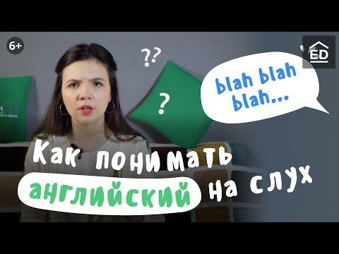 Как понимать английский на слух: 4 лайфхака, чтобы легко понять английскую речь
