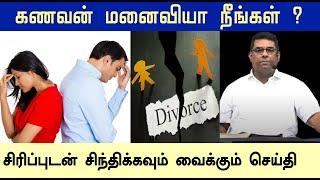 கணவன் மனைவியா நீங்கள் ?(Are you Husband & Wife) | Bro MD Jegan Messages | Tamil Christian Message