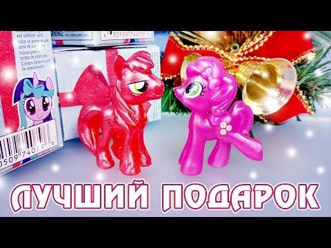 Рождественские сюрпризы - Best Gift Ever - обзор фигурок My Little Pony