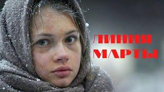 ЭТУ МЕЛОДРАМУ ВСЕ ЖДАЛИ! ФИЛЬМ ДО СЛЁЗ! Линия Марты. Русские Сериалы, Русские Мелодрамы