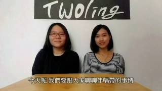 如何製作KTV(Making A Karaoke Video)---Twoling