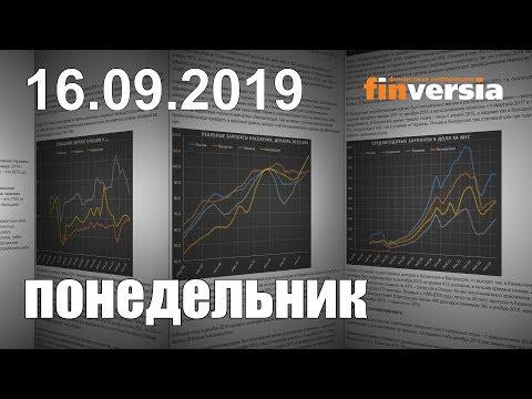 Новости экономики Финансовый прогноз (прогноз на сегодня) 16.09.2019