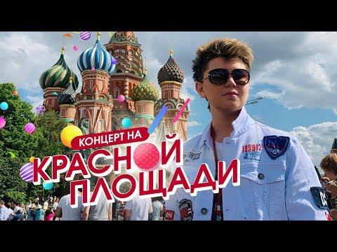 Коля Коробов - Моя планета (Концерт на Красной площади)