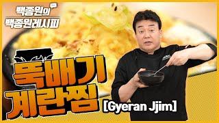 [Paik Jong Won Recipe] Steamed Egg in a Ttukbaegi