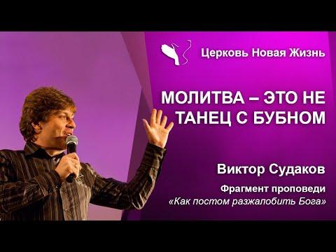 Виктор Судаков – Молитва – это не танец с бубном