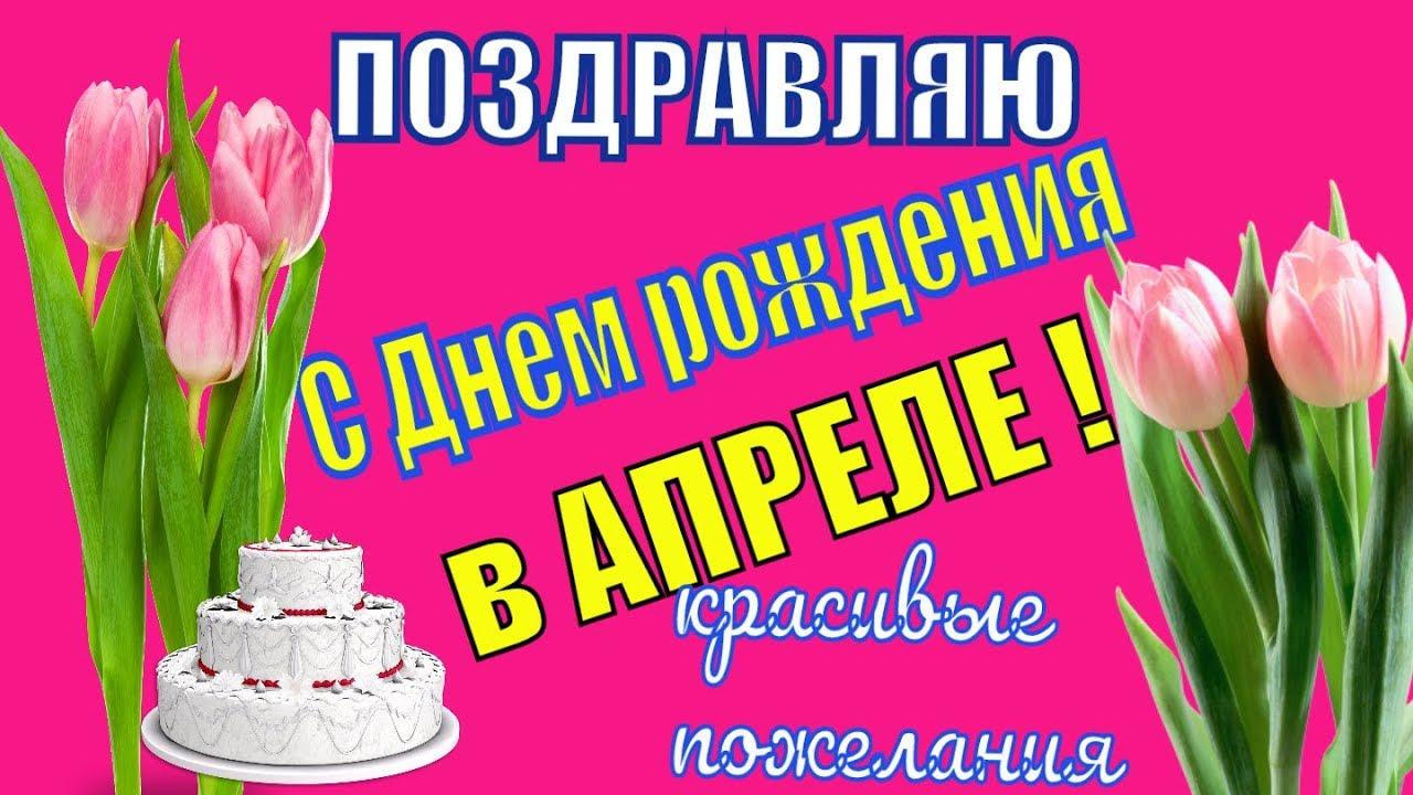 Поздравления на апрель день рождения