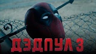 Дэдпул 3 [Обзор] / [Трейлер 2 на русском]