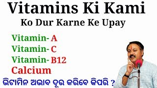 Which food contain which Vitamins & Minerals | Vitamin-A,Vitamin-C,Vitamin-B12,Calcium | Rajiv dixit