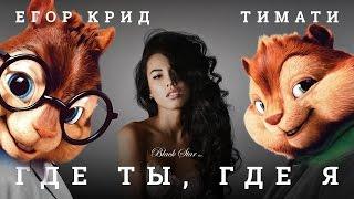 Элвин и бурундуки поют песню Где ты, где я (Тимати feat Егор Крид)