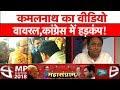 एमपी कांग्रेस अध्यक्ष कमलनाथ के वायरल वीडियो में ऐसा क्या कि मचा घमासान.| MP Tak