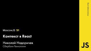 Контекст в React — Николай Надоричев, MoscowJS 31