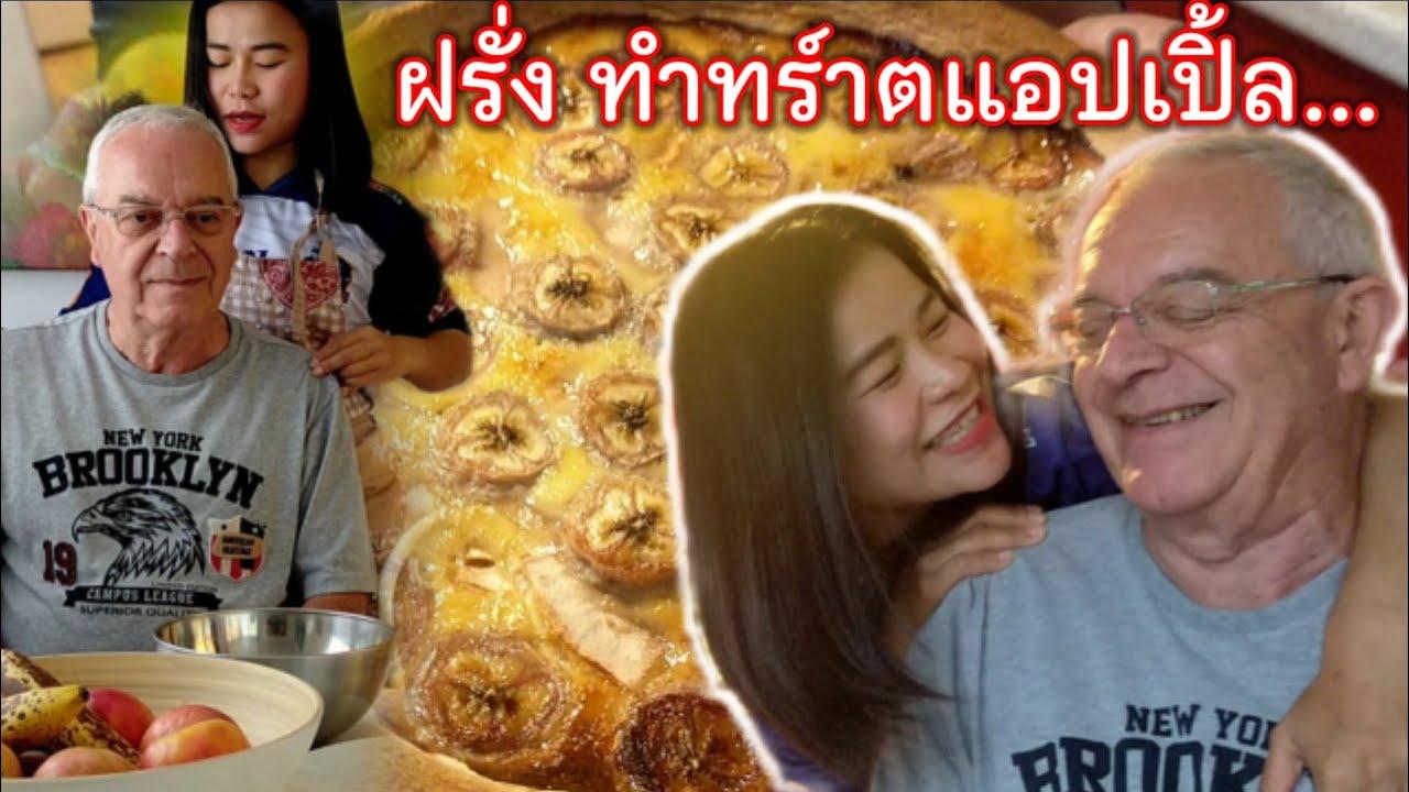 ป๊าพาทำเมนูทร์าตแบบมั่วมาก เถียงกันออกสื่อ#หัวเราะเกินเหตุโดนด่าอีกแน่เลย#kppchannel#คนไทยในต่างแดน