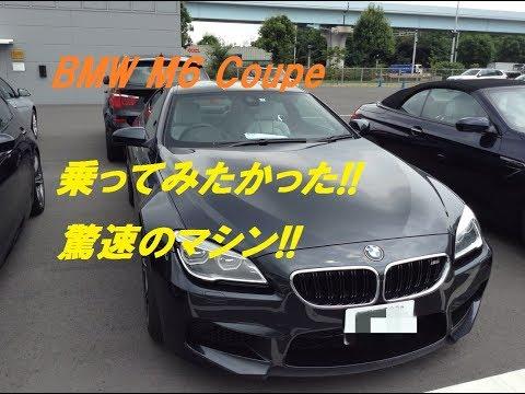 【輸入車、試乗】BMW M6 Coupeのもの凄さを体感した!!